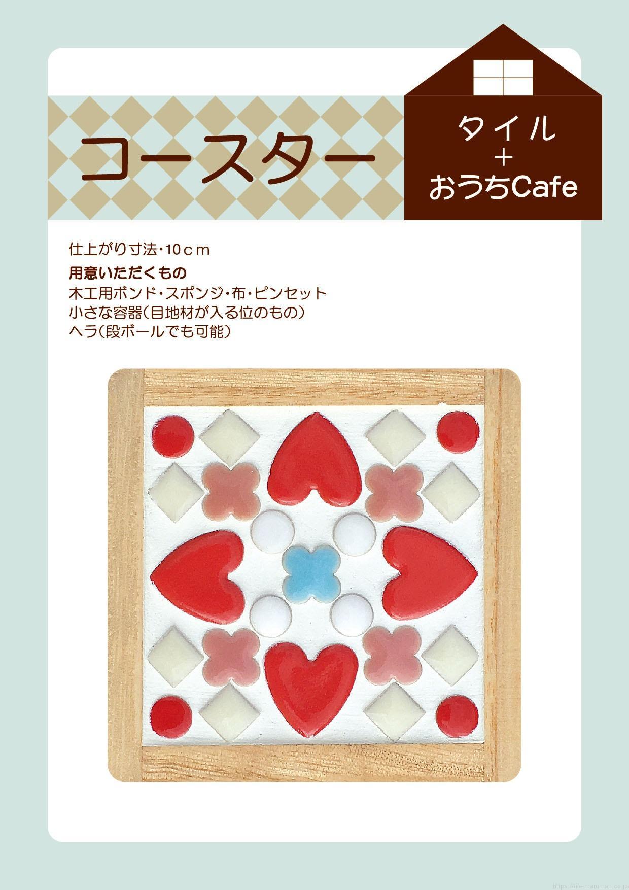 四角コースターキット一個セットパッケージNo.4