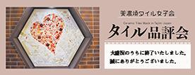 タイル品評会9/12 (木) by 美濃焼タイル女子会 大盛況のうちに終了