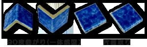 スプラッシュシリーズ 90度曲がり(一体成型)片面取り 役物イメージ