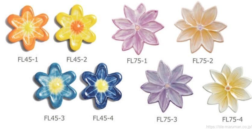 フラワ- FL45 FL75